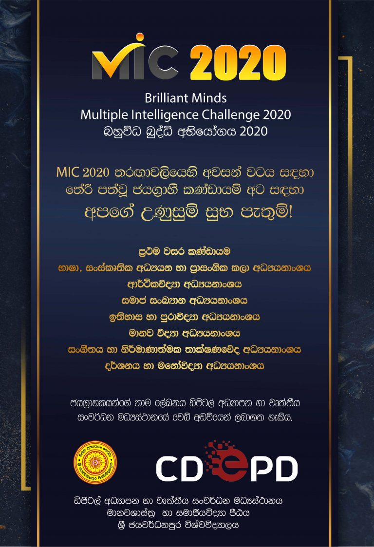 mic 2020 2nd round winners-01